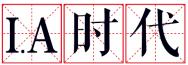 BJN(X~%)UE663I6[]HUMW(5.png