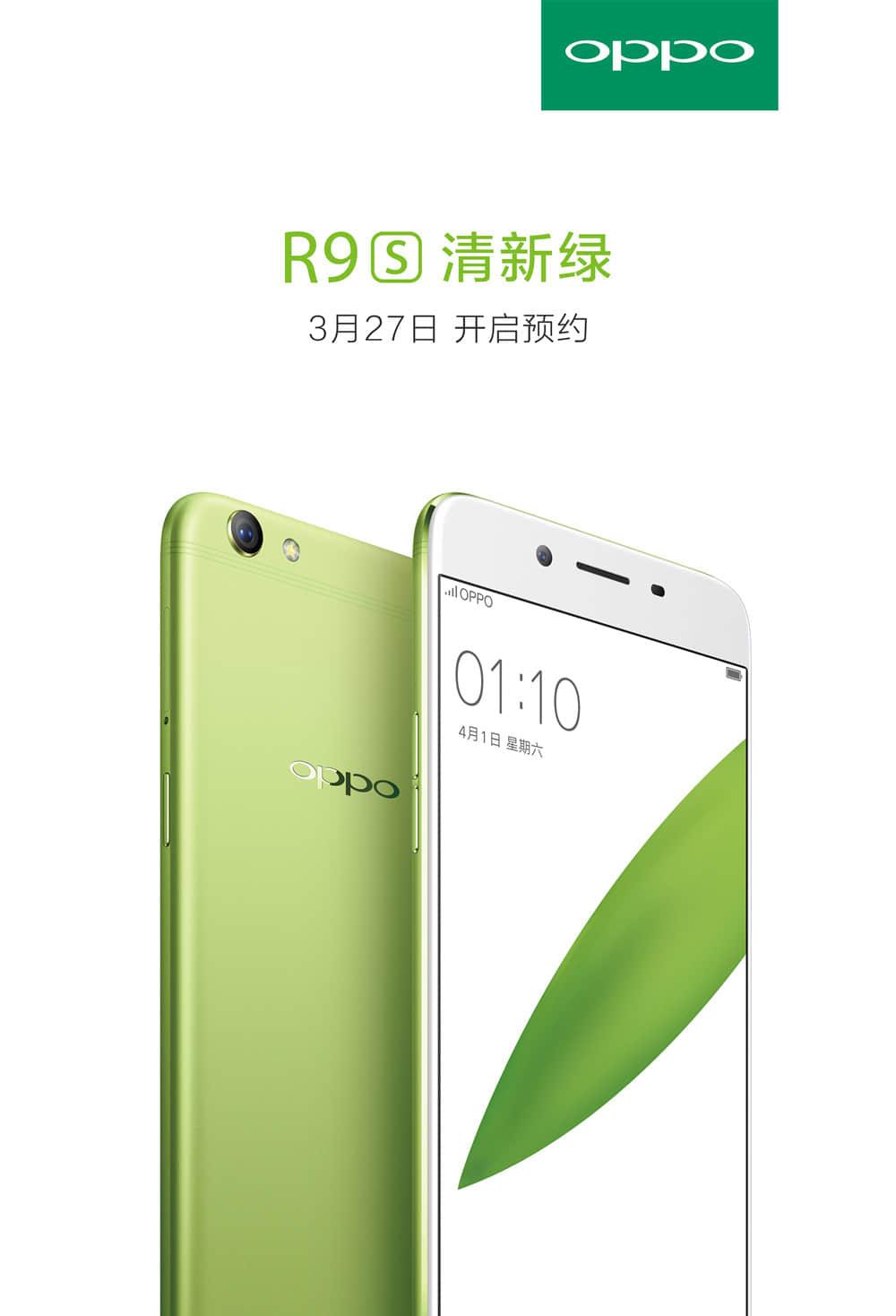 一大波美图来袭 OPPO官方确认推出R9s清新绿限量版手机