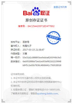 原创保护证书.jpg